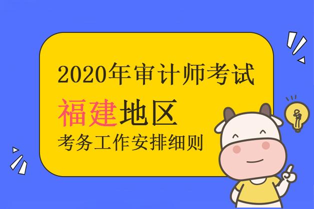 终于发布了!福建省2020年度审计专业技术资格考试报考简章